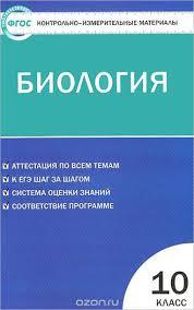 Н А Богданов Биология класс Контрольно измерительные  Контрольно измерительные материалы