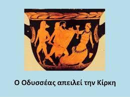 Image result for εικόνες Οδυσσέας