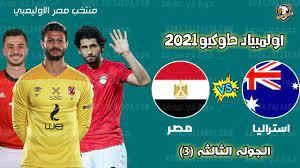 موعد مباراة مصر وأستراليا القادمة في أولمبياد طوكيو 2020 والقنوات الناقلة -  كورة في العارضة