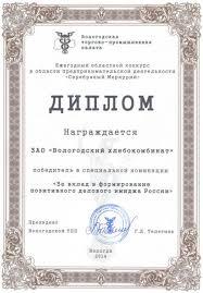 в номинации За вклад в формирование позитивного делового имиджа  Диплом в номинации За вклад в формирование позитивного делового имиджа России