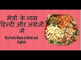 dry fruit name in hindi and english