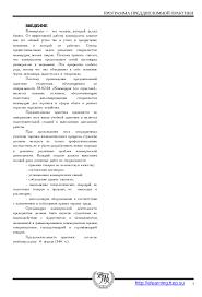 Коммерция отчет по практике Все самое интересное и полезное eos  этом коммерция отчет по практике изготовления термобелья