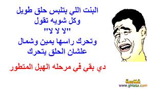 اضحكوا مع نكث شهرنا الكريم رمضان images?q=tbn:ANd9GcS