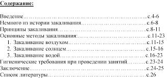 Реферат Методы закаливания организма com Банк  Методы закаливания организма