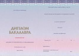 Документы об образовании и или квалификации Документы об  Диплом бакалавра
