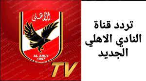 تردد قناة الأهلي الجديد عبر القمر الصناعي نايل سات Al Ahly TV HD - بوابة  مولانا
