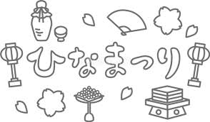 ひなまつりの横書き文字塗り絵無料イラスト83195 素材good