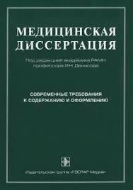 Оформление рефератов дипломов диссертаций учебная литература  Медицинская диссертация Современные требования к содержанию и оформлению