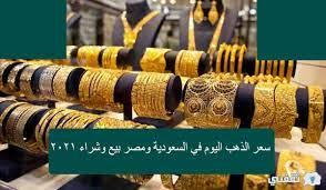 سعر الذهب اليوم في السعودية ومصر والإمارات مقابل الدولار الأمريكي 2021