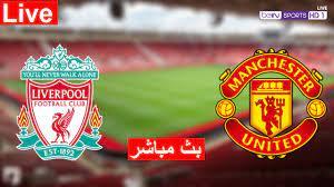 بث مباشر | مشاهدة ليفربول ومانشستريونايتد بث مباشر في الدوري الانجليزي  24-10-2021