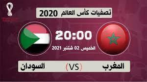 بث مباشر | مشاهدة مباراة المغرب والسودان في تصفيات المونديال - أنفو سبورت