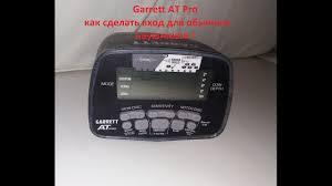 <b>Garrett</b> At Pro audio jack 3.5 mm , разъем под обычные <b>наушники</b> ...