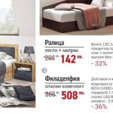 Нощни шкафчета и скрин с огледало. Promociya Na Filadelfiya V Mebeli Videnov Do 31 05 Vizh Cenite Broshura Bg