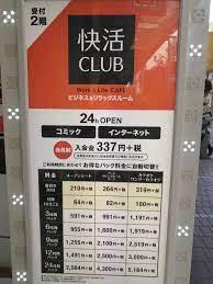 快活 クラブ 仙台