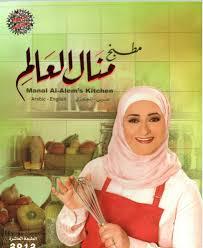 عجة البطاطس السهلة من مطبخ منال العالم مطبخ منال العالم Manal Al Alems Kitchen عبر الانترنت Pdf
