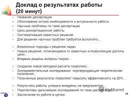Презентация на тему spiiras Ученый секретарь Андрей Леонидович  36 36 spiiras Доклад