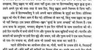 happy holi essays in english hindi holi short essays poem in happy holi essays in english hindi 2014 holi short essays poem in hindi english the latest collection of holi essays for kids holi