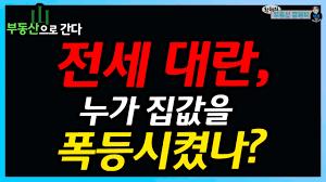 푸른한국닷컴 모바일 사이트, 임대차보호 3법.집값폭등.세금폭탄.전세대란 못살겠다.