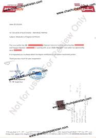 Sample Letter From Saudi Employer For Saudi Embassy Islamabad