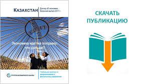 Казахстан Экономика идет на поправку Что дальше  image
