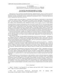 РЕЦЕНЗИЯ на магистерскую диссертацию Сохор Олеси Александровны  Разработка веб приложений на основе онтологий и