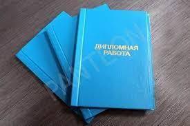 Переплет дипломных работ продажа цена в Алматы переплетные  Переплет дипломных работ