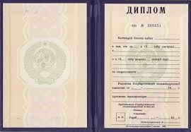 Диплом СССР дипломы аттестаты справки лицензии Очень часто к нам обращаются с просьбой сделать диплом советского образца до 1997г Кому то диплом такой нужен по возрасту а кто то просто потерял