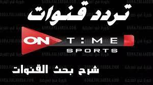 أقوى اشارة تردد قناة اون تايم سبورت ON TIME SPORT HD على النايل سات - كورة  في العارضة