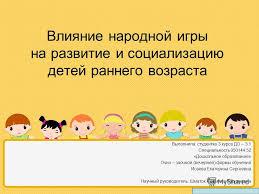 Презентация на тему Влияние народной игры на развитие и  1 Влияние народной игры на развитие и социализацию