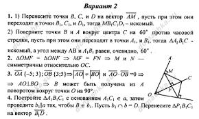 Задание К Вар Дидактические материалы по геометрии класс  Дидактические материалы по геометрии 9 класс Зив Б Г ГДЗ