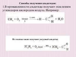 Презентация на тему Альдегиды химия презентации В промышленности альдегиды получают окислением углеводоров кислородом воздуха Например