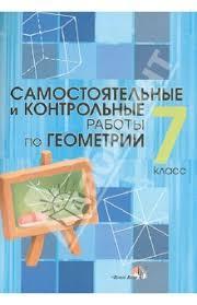 Книга Геометрия класс Самостоятельные и контрольные работы  Геометрия 7 класс Самостоятельные и контрольные работы обложка книги