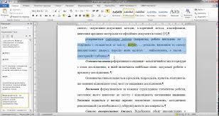 Требования к оформлению реферата Вимоги до написання  Требования к оформлению реферата Вимоги до написання реферативної роботи