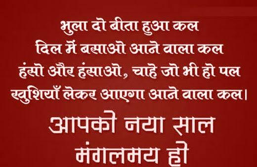 new year shayari in hindi 2016
