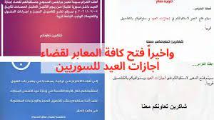 فتح اجازات العيد 2021  رابط حجز موعد معبر جرابلس وباب السلامة والهوى اجازة  للسوريين