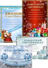 Шаблоны psd Диплом грамота сертификат благодарность photoshop  Новогодний диплом благодарность подарочный сертификат