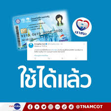 สำนักข่าวไทย - #กรุงไทย แจ้ง อัปเดตเวลา 18.00 น. ....
