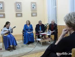В Твери в рамках фестиваля «Поющие письмена» прошел вечер ...
