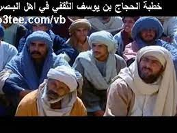 خطبة الحجاج بن يوسف في اهل البصرة - Vidéo Dailymotion