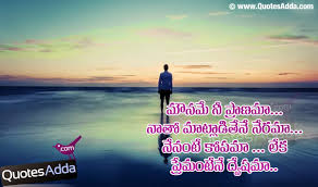Telugu Alone Love Quotes Imaages Quotesaddacom Telugu Quotes