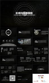 创意未来科技感酷黑宇宙星空背景荧光圈公司会议工作总结ppt素材下载 非凡图库