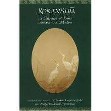 kokinshu a collection of poems ancient and modern  kokinshu a collection of poems ancient and modern 9780887272493 wixted