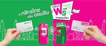 จะกสิกรไทย หรือ ออมสิน กดตู้ไหนก็ฟรีค่าธรรมเนียม - ธนาคารกสิกรไทย