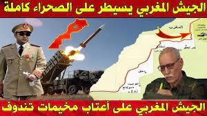 عاجل .. الجيش المغربي يسيطر على الصحراء ويحاصر البوليساريو داخل التراب  الجزائري ! - YouTube