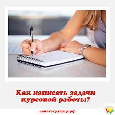 Как написать задачи курсовой работы