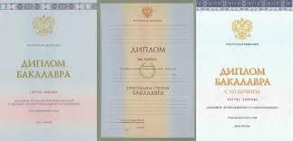 Купить диплом бакалавра в Санкт Петербурге на old diplom com Купить диплом бакалавра все года