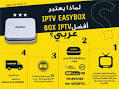 Image result for easybox iptv