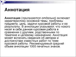 Подготовка курсовой работы презентация онлайн  курсовой работы Титульный лист Аннотация