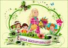 Анимированные открытки с дне дошкольного работника