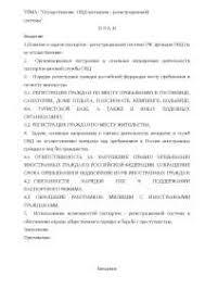 Структура администрации президента реферат по административному  Осуществление ОВД паспортно регистрационной системы реферат по административному праву скачать бесплатно дела иностранные РФ граждане